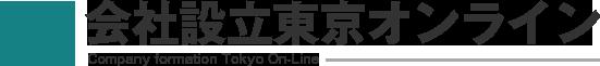 会社設立東京オンライン